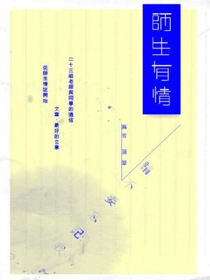 cover image of 師生有情
