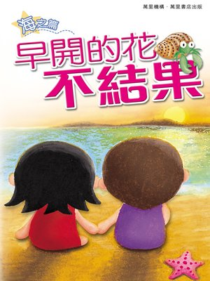 cover image of 早開的花不結果