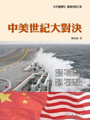 cover image of 中美世紀大對決