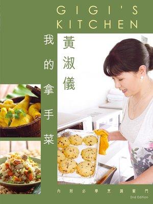 cover image of 黃淑儀我的拿手菜