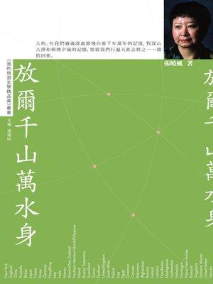 cover image of 放爾千山萬水身【我的旅遊文學精品庫】