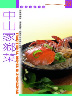 cover image of 中山家鄉菜