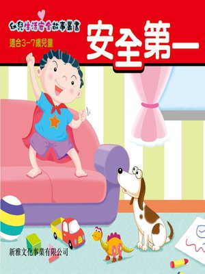 cover image of 幼兒生活安全故事叢書‧安全第一