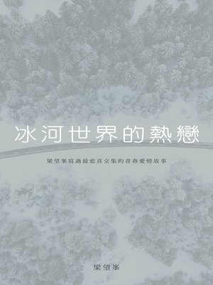 cover image of 冰河世界的熱戀