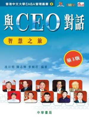 cover image of 與CEO對話:智慧之旅