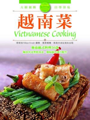 cover image of 世界廚房:越南菜