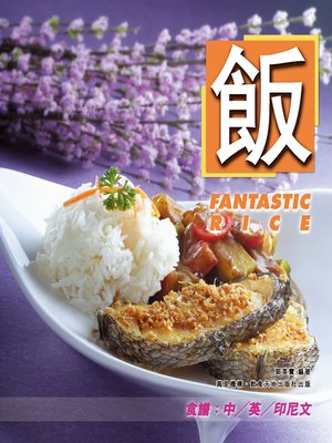 cover image of 飯