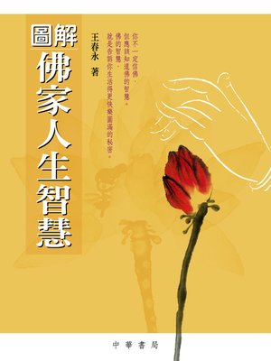 cover image of 圖解佛家人生智慧