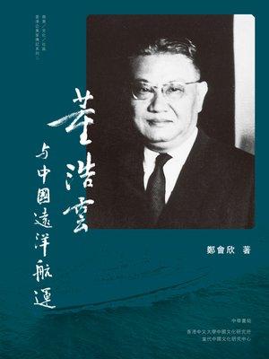 cover image of 董浩雲與中國遠洋航運