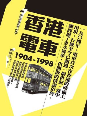 cover image of 香港電車(1904-1998)