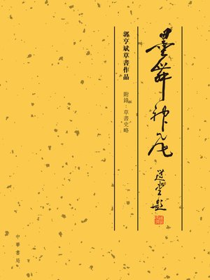 cover image of 墨舞神飛