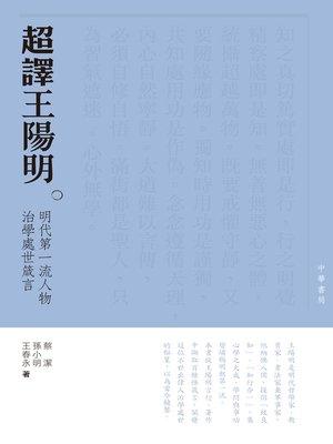 cover image of 超譯王陽明:明朝第一流人物為人處世箴言