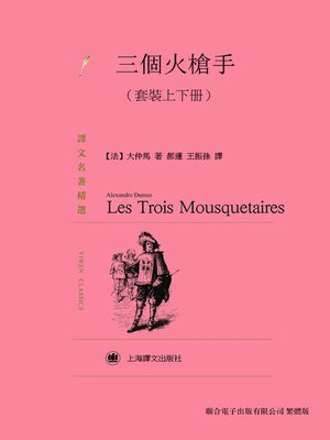 cover image of 三個火槍手(套裝上下冊)