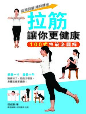 cover image of 拉筋讓你更健康