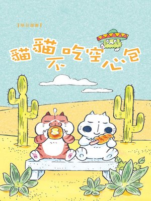 cover image of 貓貓不吃空心包