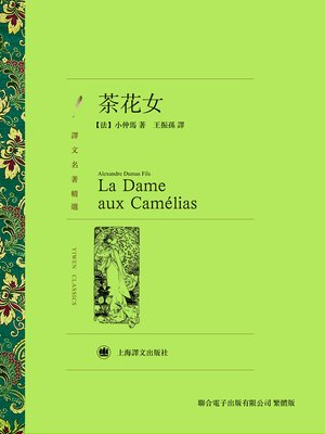 cover image of 茶花女