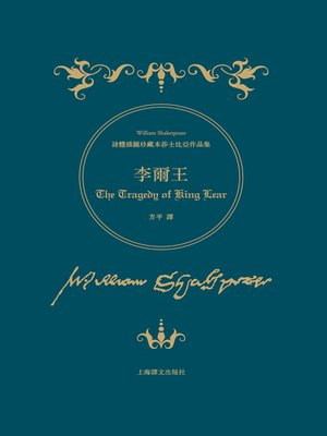 cover image of 李爾王