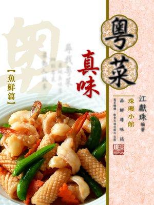 cover image of 粵菜真味2魚鮮篇