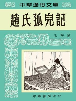 cover image of 趙氏孤兒記--中華通俗文庫