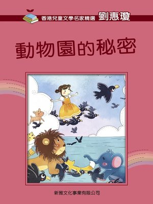cover image of 動物園的秘密