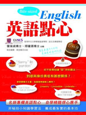 cover image of 英語點心