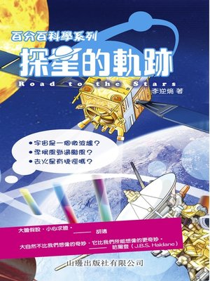 cover image of 探星的軌跡