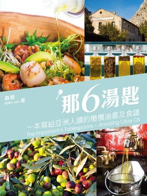 cover image of 那6湯匙