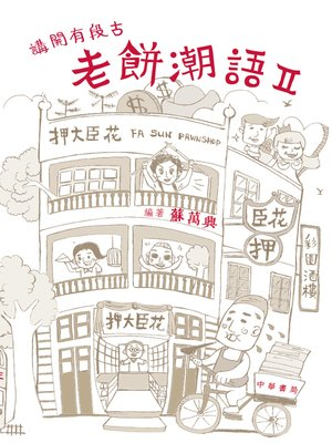 cover image of 老餅潮語2