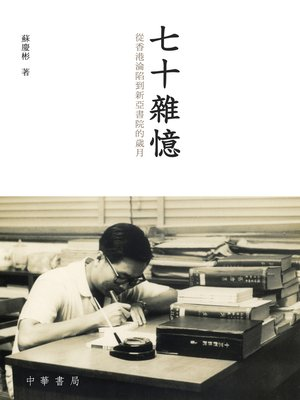 cover image of 七十雜憶