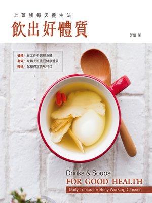 cover image of 上班族每天養生法