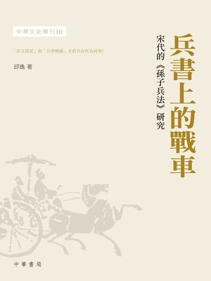 cover image of 兵書上的戰車