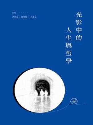 cover image of 光影中的人生與哲學