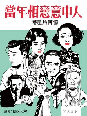 cover image of 當年相戀意中人之港產片回憶
