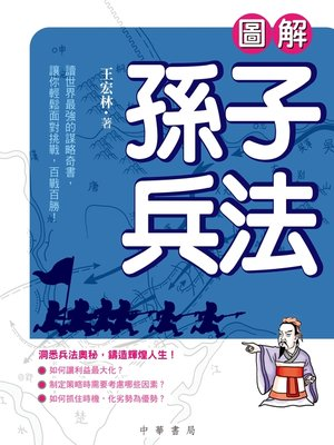 cover image of 圖解孫子兵法