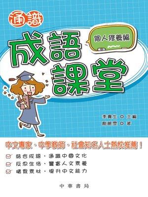 cover image of 通識成語課堂﹕個人修養編