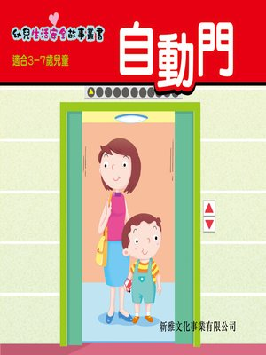 cover image of 幼兒生活安全故事叢書‧自動門