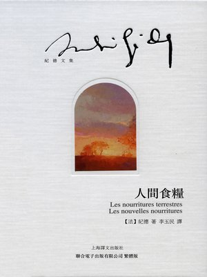cover image of 人間食糧