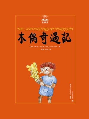 cover image of 木偶奇遇記