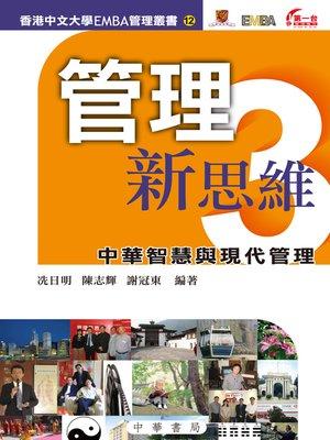 cover image of 管理新思維3:中華智慧與現代管理