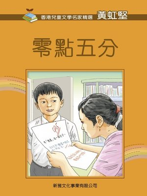 cover image of 零點五分