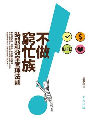 cover image of 不做窮忙族