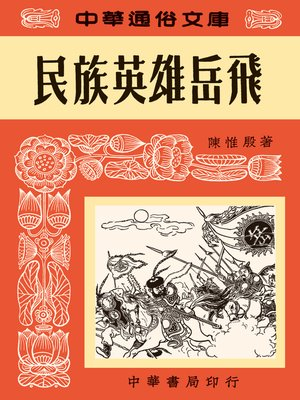 cover image of 民族英雄岳飛--中華通俗文庫