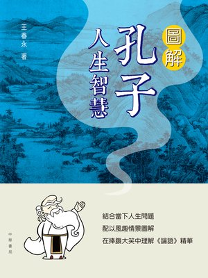 cover image of 圖解孔子人生智慧