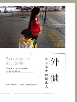 cover image of 外傭——住在家中的陌生人
