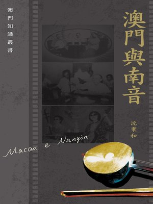 cover image of 澳門與南音