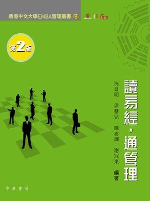 cover image of 讀易經‧通管理
