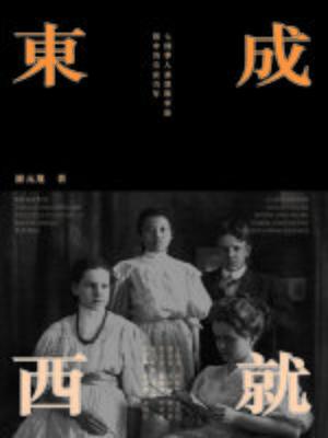 cover image of 東成西就-七個華人基督教家族與中西交流百年
