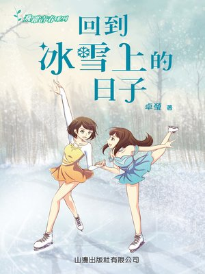 cover image of 回到冰雪上的日子