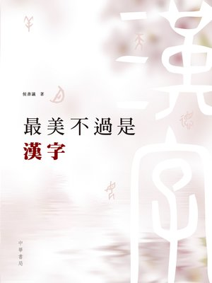 cover image of 最美不過是漢字
