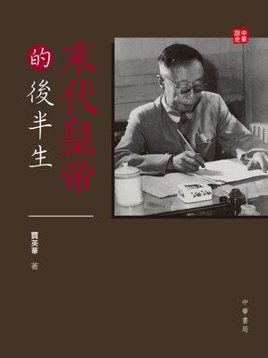 cover image of 末代皇帝的後半生【中華說史】